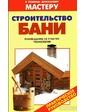 Оникс В. Рыженко. Строительство бани