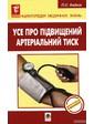 Навчальна книга - Богдан Павел Фадеев. Усе про підвищений артеріальний тиск