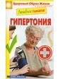 РИПОЛ КЛАССИК Марина Смирнова. Лечебное питание. Гипертония