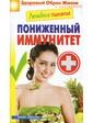 РИПОЛ КЛАССИК Марина Смирнова. Лечебное питание. Пониженный иммунитет