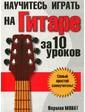 ПОПУРРИ Монат Норман. Научитесь играть на гитаре за 10 уроков
