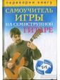 РИПОЛ КЛАССИК Самоучитель игры на шестиструнной гитаре. Самоучитель игры на семиструнной гитаре
