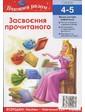 Егмонт Україна Засвоєння прочитаного. Вчимося разом