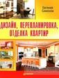 ПИТЕР Евгений Симонов. Дизайн, перепланировка, отделка квартир