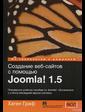 Вильямс Хаген Граф. Создание веб-сайтов с помощью Joomla! 1.5