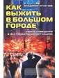 ЦЕНТРПОЛИГРАФ Владимир Игнатьев. Как выжить в большом городе