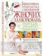 Бао Лариса Аксенова. Ефективна профiлактика i лiкування жiночих захворювань