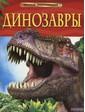 Росмэн-Пресс Рейчел Ферт. Динозавры