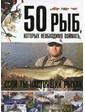 Харвест Сергей Цеханский. 50 рыб, которых необходимо поймать, если ты настоящий рыбак