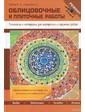 Эксмо П. Галкин,А. Галкина. Облицовочные и плиточные работы. Технологии и материалы для внутренних и наружных работ
