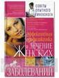 Бао Лариса Аксенова. Эффективная профилактика и лечение женских заболеваний