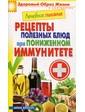РИПОЛ КЛАССИК Марина Смирнова. Лечебное питание. Рецепты полезных блюд при пониженном иммунитете