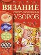 Харвест Мария Балашова. Вязание. Секреты волшебных узоров