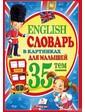 Пегас Cловарь в картинках English для малышей