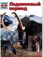 НИОЛА-ПРЕСС Райнер Крумменерль. Ледниковый период