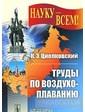 ЛИБРОКОМ Константин Циолковский. Труды по воздухоплаванию