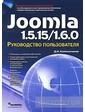 Денис Колисниченко. Joomla 1.5.15/1.6.0. Руководство пользователя (+ CD-ROM)
