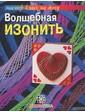 АСТ Лилия Бурундукова. Волшебная изонить