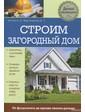 Эксмо М. Мартемьянов,Е. Ильина. Строим загородный дом