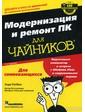 """Энди Ратбон. Модернизация и ремонт ПК для """"чайников"""""""