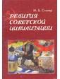Стилос Марина Столяр. Религия советской цивилизации