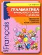 КАРО Иванченко А.И. Грамматика французского языка. 2-3 классы / Grammaire Franсaise pour les petits