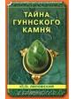 Диля Липовский Ю.О. Тайна гуннского камня