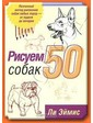 ПОПУРРИ Эймис Л. Рисуем 50 собак