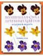 Контэнт Олив Б. Волшебная сила лечебных цветов. Исцеляем недуги