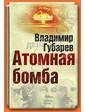 Алгоритм Губарев В.С. Атомная бомба