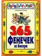Айрис-пресс Гусева Н. 365 фенечек из бисера