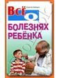 Книжный Дом Зайцев С.М. Все о болезнях ребенка