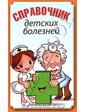 Мир книги Козлова И.С. Справочник детских болезней
