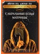 Альвасар По А. Сакральные коды матрицы. Книга 2