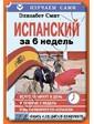АРИЙ Смит Э. Испанский за 6 недель (Книга+CD в коробке)