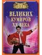 ВЕЧЕ Мусский И.А. 100 великих кумиров XX века