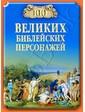 ВЕЧЕ Рыжов К.В. 100 великих библейских персонажей