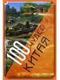 Мир книги 100 чудес Китая. Величайшие сокровища человечества на пяти континентах