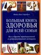Контэнт Стратен М. Большая книга здоровья для всей семьи