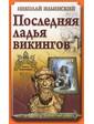 Современная школа. Ильинский Н.. Последняя ладья викингов