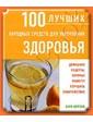 Контэнт Мерсон С. 100 лучших народных средств для укрепления здоровья