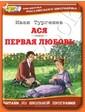 Оникс Тургенев И.С. Ася. Первая любовь