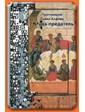 Лепта Книга Алфеев П. прот.. Иуда -предатель