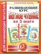 ПОПУРРИ Красницкая А.В. Беглое чтение за 3 шага. Развивающий курс (комплект из 3 книг)