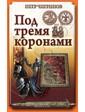 Букмастер Чигринов П. Под тремя коронами