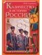Айрис-пресс Черников В.В. Казачество в истории России