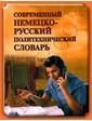 ВЕЧЕ Сергеев В.Н. Современный немецко - русский политехнический словарь