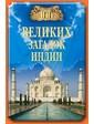 ВЕЧЕ Непомнящий Н.Н. 100 великих загадок Индии