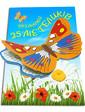 """Старт-Полиграф Бабочка-раскраска 3D """"Orange"""""""