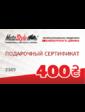 Motostyle 400
